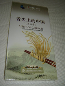 A Bite Of China II Beautiful, Tasty, Unforgettable / 8 DVD CCTV Documentary / In Food We Trust / CCTV9 / CHINESE ONLY