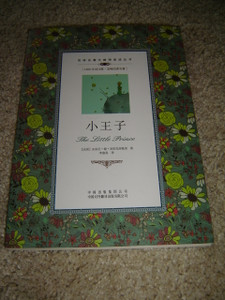 The Little Prince / Bilingual English - Chinese Edition / Classics Reading Books Series