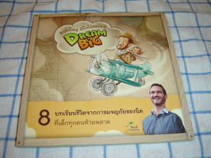 Dream Big by Nick Vujicic (Thai Language Edition) / 8 life lessons from Nick's adventure every child should hear