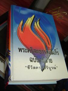 The Full Life Study Bible in Thai Language Edition / Concoradnce, Color Maps