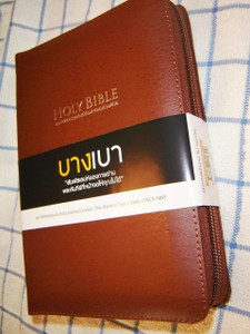 Bilingual Thai - English Bible / Purse Size, Brown Leather Bound, Silver Edges, Zipper, Small Size and Print / TNCV&NIV อมตธรรมร่วมสมัย ฉบับไทย-อังกฤษ Slim (9786167214399)