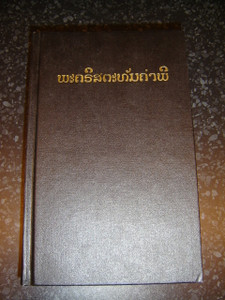 Lao Bible OV53 / Black Hardcover 1995 Print 2M UBS