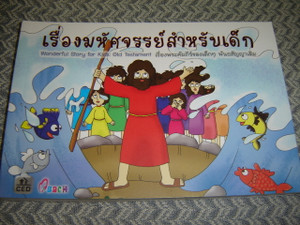 Thai Language Children's Bible / Old Testament - Wonderful Story for Kids