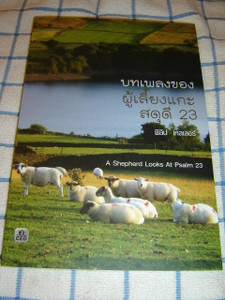 A Shepherd Looks At Psalm 23 (Thai Language Edition)