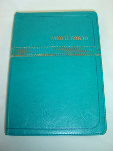 Mongolian Bible / Ariun Bibli 065GZTI / Luxury Green Leather Bound, Golden Edges, Zippered, Thumb Index