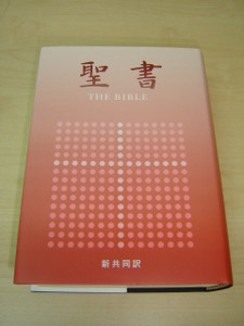 Japanese Medium-Size Bible NI53RC - The New Interconfessional Translation