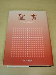 Japanese Medium-Size Bible NI53RC - The New Interconfessional Translation