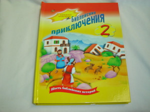 "Bible Pop-Up Adventures 2 (Russian Language Edition) Six Favorite Bible Stories ""Come Alive"""