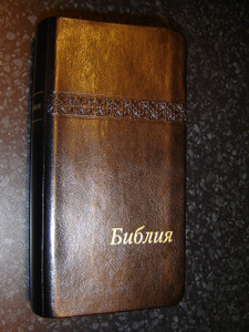 Bulgarian Pocket Bible - Modern Translation / Black Leather Bound, Golden Edges with Thumb Index