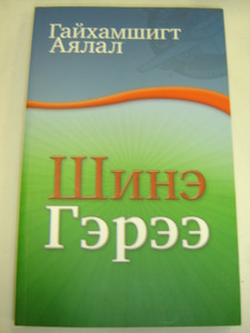 The New Testament in Mongolian Language - Illustrated Edition with Colored Pages / Cyrillic Script