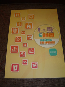 In Spirit and in Truth - A Practical Guide for Worship Planning / Chinese Language Christian Book