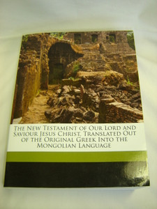 Mongolian Language New Testament - Classical Mongolian script / Translated from the Original Greek Language