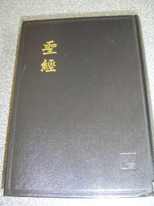 The Holy Bible in Chinese - Union Version with New Punctuation (Shen Edition) Vertical Script
