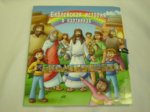 Walk Through The Bible - A Poster & Sticker Book (Russian Language Edition) Bible Stories in Pictures
