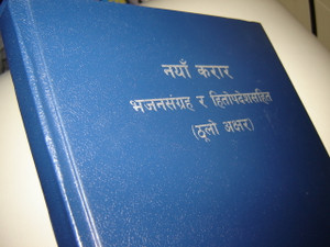 Nepali New Testament with Psalms and Proverbs / SUPER LARGE PRINT EDITION