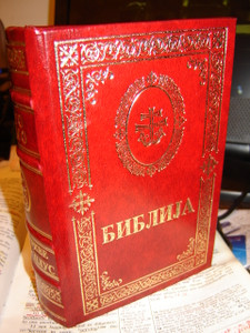 Small Serbian Bible / Compact size / 2007 Print / Serbia [Unknown Binding]