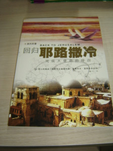 Back to Jerusalem - Fulfilling The Great Commission (Chinese Language Book)