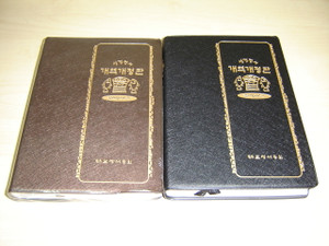 Korean Bible Black or Brown Cover / New Korean Revised Version with Color Illustrations and Thumb Index