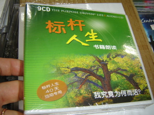 The Purpose Driven Life in Chinese on 9 Audio CD's / Chinese Language Edition