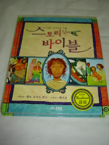 The Jesus Storybook Bible Korean Edition for Children 4-8 Years Old / Korean Children's Bible