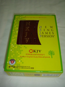 Korean English Study Bible with Hymnal / Korean Revised Version - New King James Version / 550 Hymns