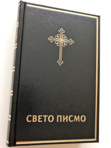 Serbian Language Bible / Black Cover with Golden Cross / Cyrillic Script - 043HS / Свето писмо Старог и Новог Завета - 043ХС / Даничић-Синод