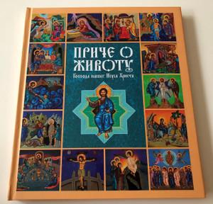 Serbian Orthodox Children's Storybook / The Life of Lord Jesus Christ / Full Color Pages for Kids / Priče o životu Gospoda našeg Isusa Hrista / Ilustracije u boji / Izdavač: Biblijsko Društvo