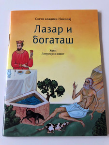Jesus's Parable of Lazarus and the Rich Man / St. Nikolaj / Serbian Orthodox Storybook / Лазар и богаташ / Lazar i Bogataš / Свети Владика Николај