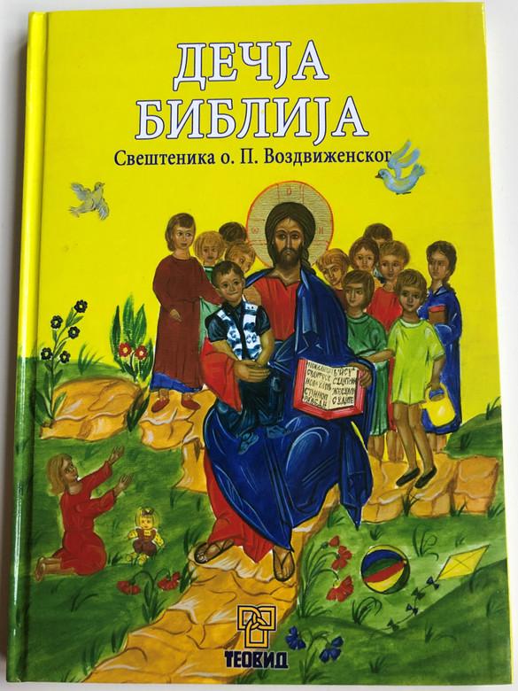 Serbian Orthodox Children's Bible / Дечја Библија - Dečja Biblija by O. P Vozdvizhenski / Serbian edition of Детская Библия / Teovid 2012 / Hardcover (9788683395330)