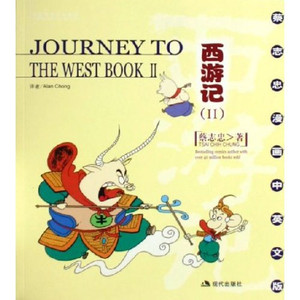 Journey to the West Book II(English-Chinese) [Paperback] by tsai chih chung