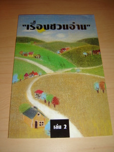 Thai Good News For You Book 2 690P / Thai Children's Bible Story Book, Possible to Color most of the Pages