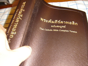 Thai Catholic Bible Complete Version / Family Bible with Study Notes and Explanations, Side References / Large Size