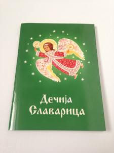 Serbian Orthodox Booklet for Children / Flying Angel / Decsnija Slavaricsa