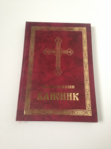Serbian Orthodox Canonic and Prayer Book for all Occasions / Pravoslavni Kanonik / Great for Serb Orthodox Believers from Serbia / 25 Topics / ПРАВОСЛАВНИ КАНОНИК / Канони и молитве за све прилике и потребе