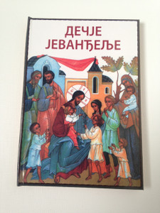 Serbian Orthodox Illustrated Children's Gospel Book / Дечје Јеванђеље - Dečje Jevanđelje / Let the Little Children Come
