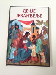 Serbian Orthodox Illustrated Children's Gospel Book / Дечје Јеванђеље - Dečje Jevanđelje / Let the Little Children Come