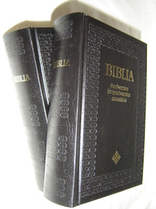 Hungarian Bible that can fit in your pocket SMALL / Magyar Diak Zseb Biblia a zsebedbe is belfer / Magyar Zseb Biblia / Hungarian Pocket Bible / Magyarorszag