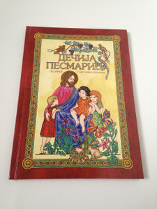 Serbian Orthodox Illustrated Children's Hymnal with Audio CD / Hristianska Misao