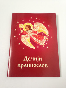 Teach Your Children Orthodox Christian Virtues / Serbian Orthodox Children's Booklet to Teach Children in Serbia 14 Things to Practice in Christian Life