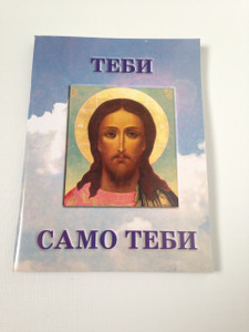 Serbian Orthodox Spiritual Poems and Chants Collection / Tebi, Samo Tebi / Duhovna Pesmaricsa