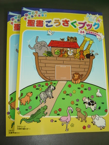 Japanese Christian Children's Activity Book / Great for Sunday School and Personal Activities for Children