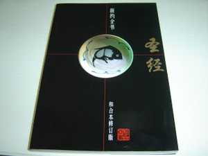 Chinese New Testament / Revised Chinese Union Version / Shangti Edition / Simplified Chinese