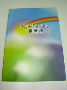 Gospel Bridge / English - Chinese Bilingual Edition (NIV-CUNPSS) / 50 Full Color Pages