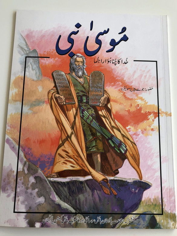 Moses - God's Chosen Leader / Urdu Language Children's Illustrated Bible Story Book / Pakistan Bible Society 2007 / Urdu text translated by Mr. Jacob Samuel (9789692507622)