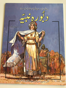Deborah - A Woman Who Brought An Entire Nation Back to God / Urdu Language Children's Illustrated Bible Story Book (9789692507592)