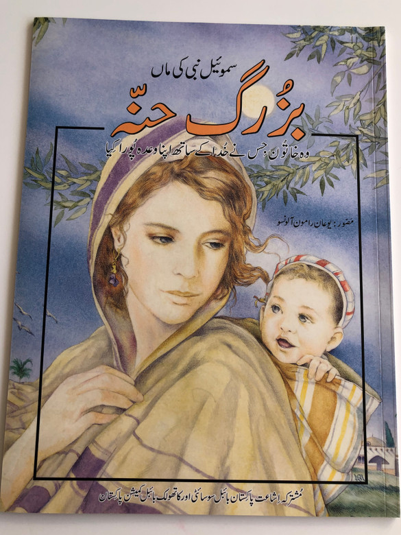 Hannah - A Woman who Kept Her Promise to God / Urdu Language Children's Illustrated Bible Story Book / Pakistan Bible Society 2007 / Urdu text translated by Mr. Jacob Samuel (969250761X)