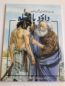 David - The Brave Shepherd Boy who Became a Great King / Urdu Language Children's Illustrated Bible Story Book (969250758X)