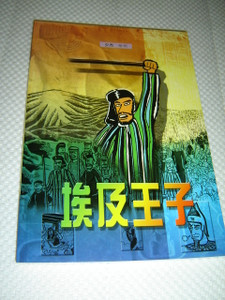 The Exodus - The Story of Moses / Chinese Comic Strip Children's Bible Story