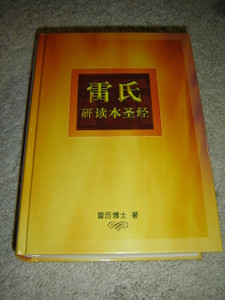 Ryrie Study Bible in Chinese Simplified Script Edition / Author: Charles C. Ryrie / Translator:  Iris Chan / 雷氏研讀本聖經 - 簡體