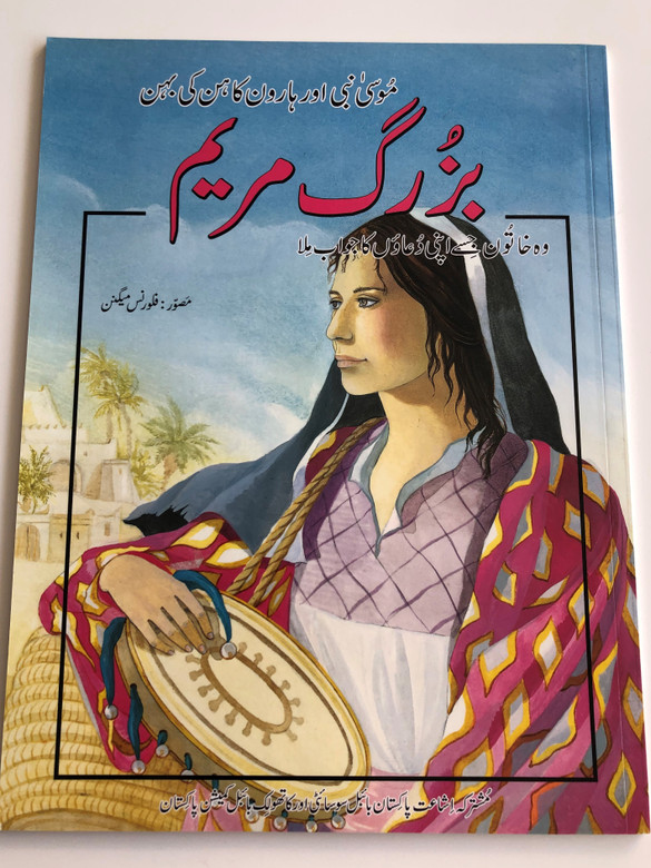 Miriam - A Woman Who Saw the Answer to Her Prayers / Urdu Language Children's Illustrated Bible Story Book / Pakistan Bible Society 2007 / Urdu text translated by Mr. Jacob Samuel (9789692507554)